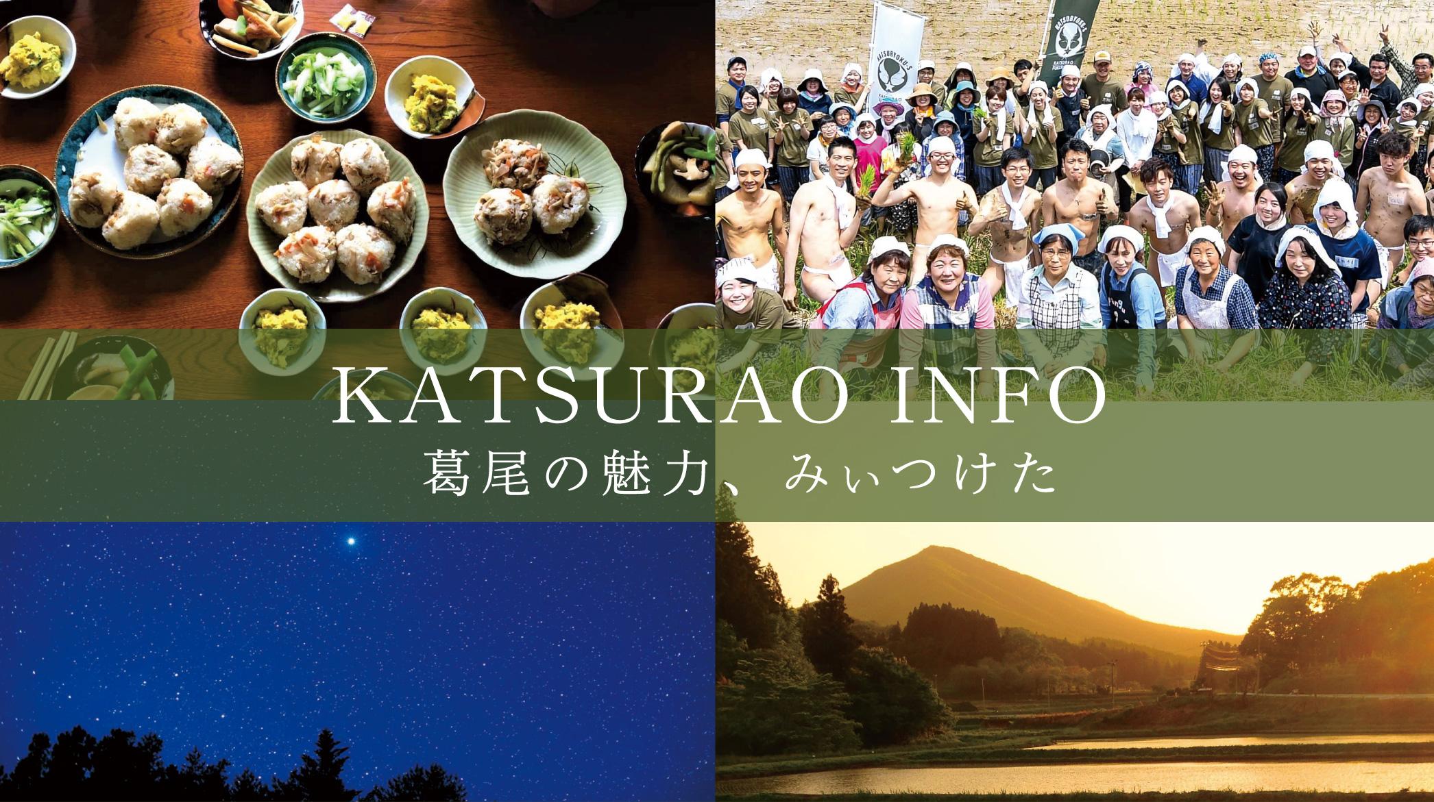KATSURAO INFO - 葛尾の魅力、みいつけた